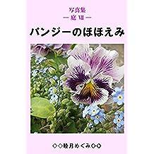 Photos Collection Garden Pansy s Smile (Japanese Edition)