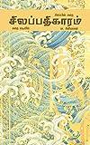 #10: சிலம்பின் கதை: சிலப்பதிகாரம் - கதை வடிவில் (Tamil Edition)
