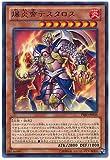 Yu-Gi-Oh! PRIO-JP035 - Thestalos the Mega Monarch - Rare Japan