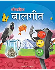 Lokpriya Baalgeet Illustrated Hindi Rhymes Padded Book for