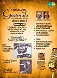 Geetmala Ki Chhaon Mein - Vol. 41 - 45