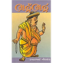 ભદ્રંભદ્ર ( Bhadrambhadra ) (Gujarati Edition)