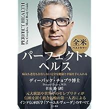 Perfect Health (Japanese Edition)