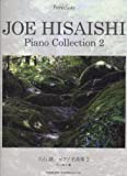 Joe Hisaishi Piano Collection 2 : Piano Solo Sheet Music Scores Book [Japanese Edition] [JE] by ?????? ?????? (2012-08-02)