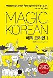 MAGIC KOREAN: Mastering Korean for Beginners in 31 days
