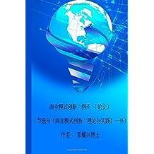 Business Model Innovation: Examples (Mandarin version)