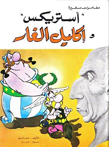 Asterix: Aklîl al Ghâr (árabe)