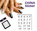 aktive4Nails 3D China Sticker Nr.1 selbstklebend