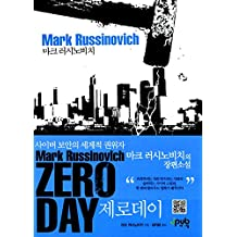 Zero Day (2011) (Korea Edition)