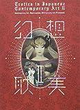 Erotica in Japanese Contemporary Art 2