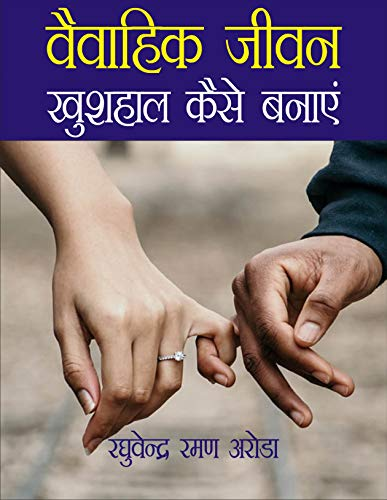 Vaivahik Jeevan KhushHaal Kaise Banayein: Experts Advice to Improve Marital Life Mutual  Relations (Hindi Edition) por Raghuvender Raman Arora