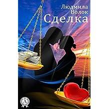 Сделка (Russian Edition)