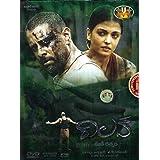 Villian Telugu Movie DVD with Dolby 5.1 Surround Sound