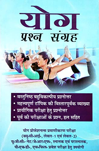 Yog Prashan Sangrah / Yoga Question Bank - Hindi