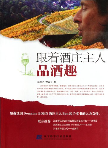 Taste Wine with the Winery Owner (Chinese Edition)