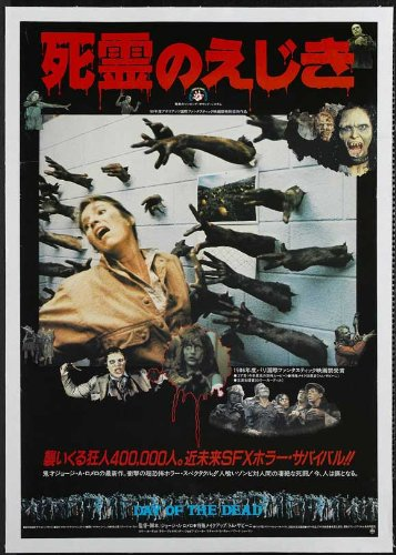 Day of the Dead Plakat Movie Poster (27 x 40 Inches - 69cm x 102cm) (1985) Japanese
