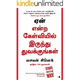 Start With Why (Tamil) (Tamil Edition)