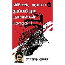Vivek, Roopala Thuppariyum Novelgal Thoguthi 1 (Tamil Edition)