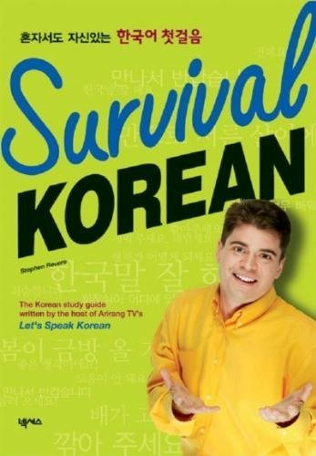 survival-korean-the-korean-study-guide-written-by-the-host-of-arirang-tvs-lets-speak-korean