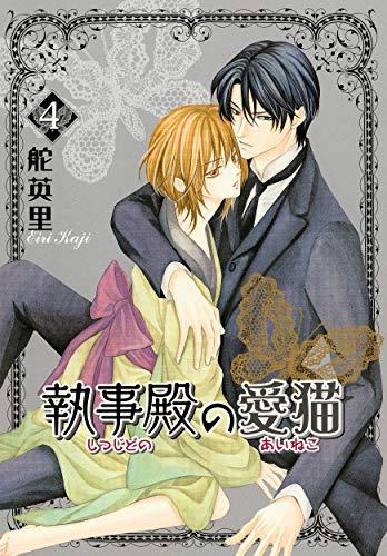 SHITSUJI DONO NO AINEKO 4 (TOSUISHA ICHI RACI COMICS) (Japanese Edition)