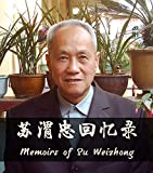 Memoirs of Weizhong Su: A Lifetime Struggler during the Old and New China (Traditional Chinese Edition)