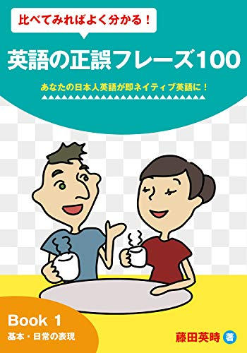 Compare Them and Youll Well Understand100 Right and Wrong Phrases in English Youll soon sound like a native English speaker: Book 1 Basic and Daily Expressions (Japanese Edition)