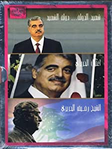 Rafic Hariri Era, Man Of State, His Assassination, Lebanon After ...3 DVD Box...