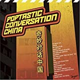 Various Artists: Poptastic Conversations China (2CD+Buch) (Audio CD)