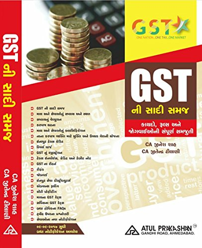GST SIMPLIFIED READY REFERENCE BOOK IN GUJARATI LANGUAGE -