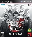 Ryu ga Gotoku 5: Yume, Kanaeshi Mono [Japan Import]