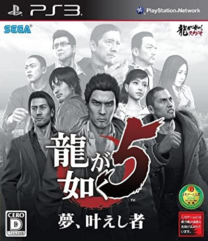 5 dream Yakuza, Ryu song come true benefits to reserving - with five major cities nationwide map SELECTION-5 THE BEST SONGS Yakuza (japan (Yakuza Sega)