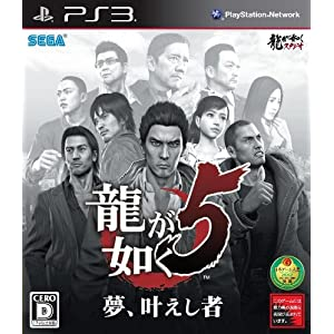 5 dream Yakuza, Ryu song come true benefits to reserving – with five major cities nationwide map SELECTION-5 THE BEST SONGS Yakuza (japan import)