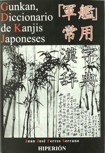 Gunkan, diccionario de kanjis Japoneses: 2229 Kanjis Japoneses (Hiperión) por Juan José Ferres Serrano
