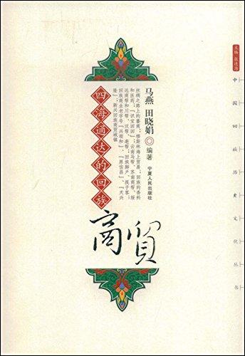 四海通达的回族商贸 (English Edition)