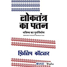 Loktantra ka Patan (Hindi): Iske Bhavishya ka Punanirmaan