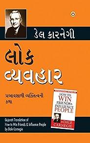 Lok Vyavhar - લોક વ્યવહાર (Gujarati Translation of How to Win Friends & Influence People) by Dale Carnegie