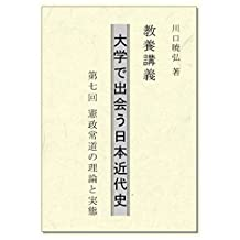 History of Modern Japan for beginners: Lesson7 Regular passage of Constitutional Politics (Japanese Edition)