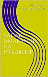sadak anubandh ka praaroop (Hindi Edition)