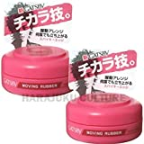 Gatsby Moving Rubber Hair Wax Mobile 15g Set - Spiky Edge - 2pc (Harajuku Culture Pack)
