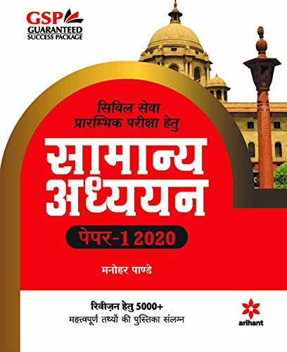 General Studies Manual Paper-1 2020 Hindi