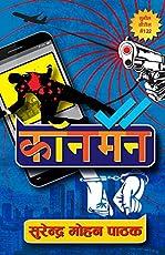 Conman (Hindi) (Hindi Edition)