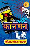 #10: Conman (Hindi)
