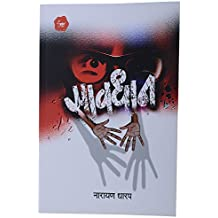 Narayan Dharap Books Pdf