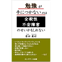 It may be due to generalized anxiety disorder that you can not study calmly (Japanese Edition)