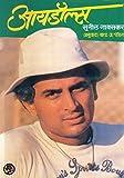 #3: आयडॉल्स: Idols (Marathi Edition)