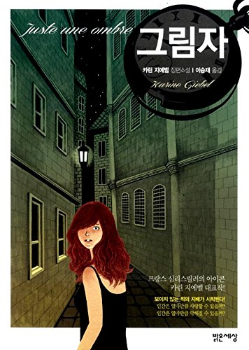 Juste une ombre (2012) (Korea Edition)