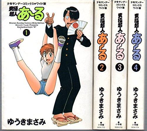 Kyukyoku Chojin R Wideban 1-4 Complete Set [Japanese]