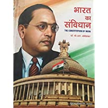 Bharat ka Samvidhan - The Constitution of India - Hindi Edition - Paperback