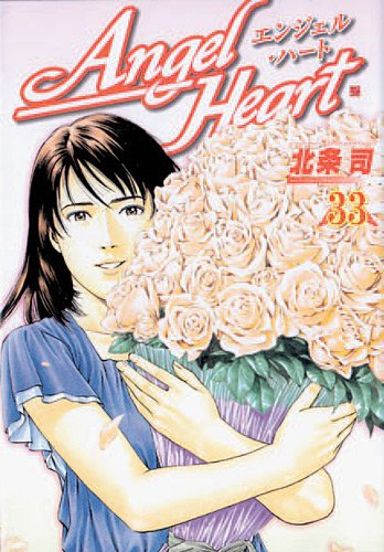 Angel Heart Edition simple Tome 33