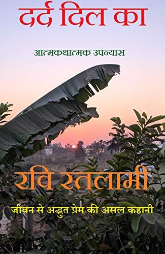 दर्द दिल का: जीवन से अद्भुत प्रेम की असल कहानी (Hindi Edition) by [रतलामी, रवि]